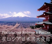http://www.ru.emb-japan.go.jp/EDUCATION/index.html